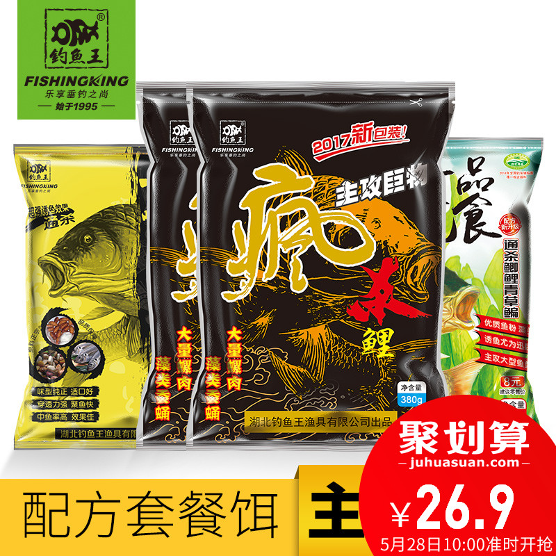 Fishing King Fish Bait Drugs Cod Squid Grass Package Wild Fishing Reservoir Black Pit Play Wobble Formula Fishing Supplies