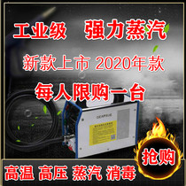 Steam cleaning machine household appliances cleaning machine equipment all-in-one high temperature and high pressure range hood air conditioning disinfection commercial