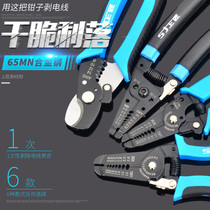 On Carpenter stripping pliers multi-functional electrical wire stripper pliers pliers cable scissors professional-grade fiber breaking pliers
