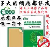 The uniform retail price of Ko Jianlins anti-smoking stickers is 78 yuan a box of health-care stickers with nicotine patches