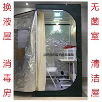 Abdominal peritoneal Dialysis supplies thermostatic box UV disinfection lamp aseptic room bag Cleaning Warehouse Glass House machine