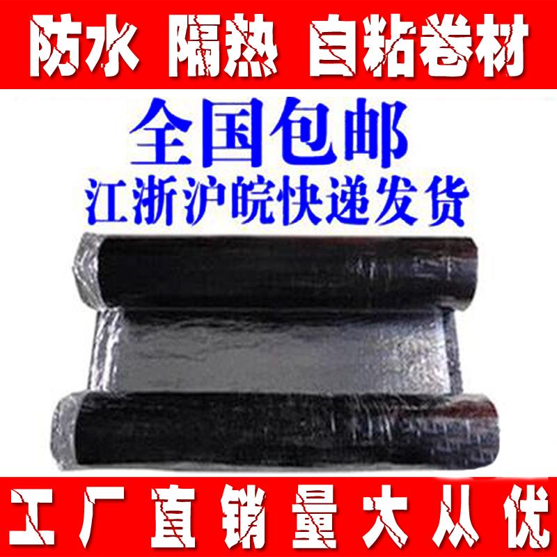 Flat house top waterproof leak material roof crack color steel tile waterproof coil SBS self-adhesive waterproof glue plug leakage
