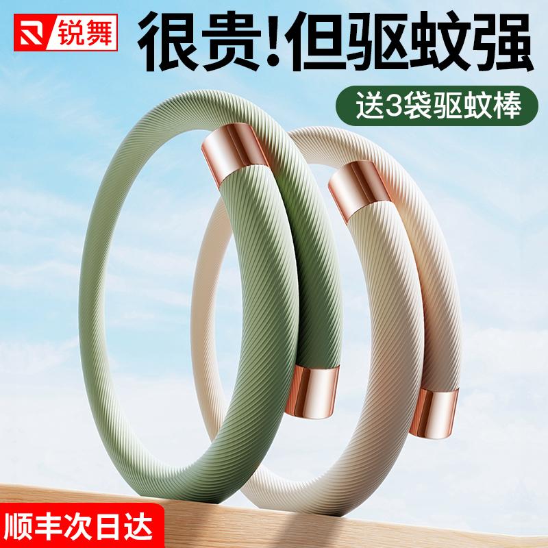 Rave vitalité anti-moustique bracelet Bébé anti-moustique artefact Adultes et enfants en plein air portable anti-moustique pâte anneau couple boucle