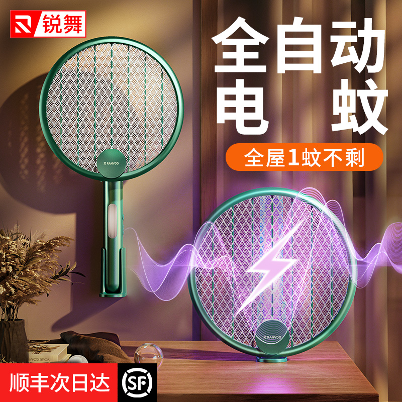 Sharp dance electric mosquito beat rechargeable ultra-powerful mosquito beat anti-mosquito lamp two-in-one household fly mosquito artifact battery device