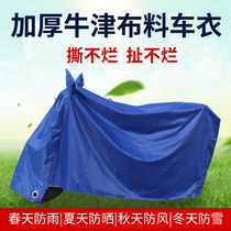 Motorcycle cover sunscreens dust and rain sunshade insulation cover Four seasons General battery Electric vehicle car cover clothing