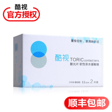 Cool astigmatism custom film myopia contact lens year throw 2 piece private soft hydrophilic contact lens Q