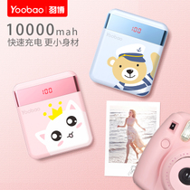Yubo Charging Po 10000mA Miniature Lovely Portable Mobile Phone Universal LCD Display Mobile Power Supply Huawei Op Millet Apple Universal Cartoon Personal Large Capacity Charging Po