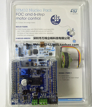 Spot on the same day to send P-NUCLEO-IHM001 data cable ticket 261 yuan ST Development Kit