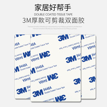 Big can uncle 3M foam double-sided adhesive hook pendant auxiliary paste thick double-sided adhesive can be cut strong 3 pieces