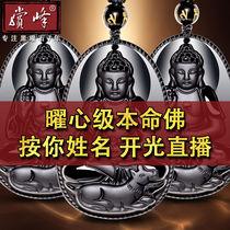 Obsidian Natal Buddha Pendant Necklace Void Tibetan Day Yulai Samantabhadra Zodiac Male Cow Tiger Female