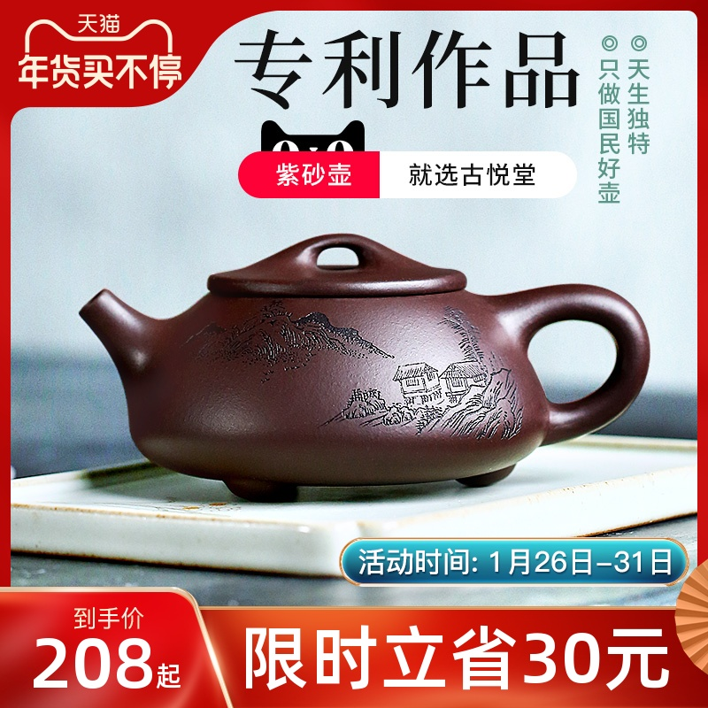 Gu Yuetang Yixing purple sand pot pure all-hand teapot kung fu tea set group home make teapot classic stone ladypot