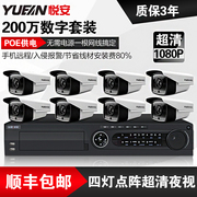 2 million digital monitoring equipment set POE commercial network HD camera for night vision household 4816