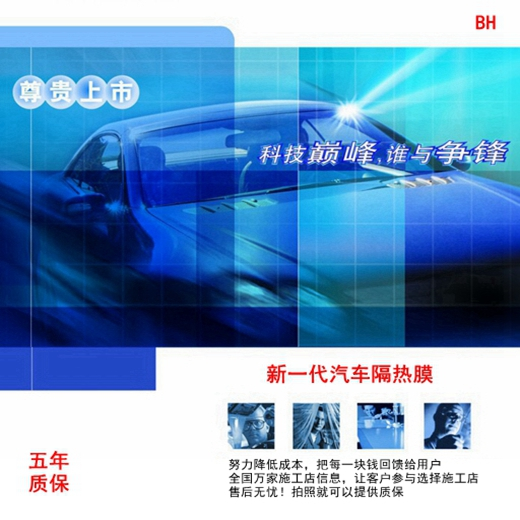 New technology of automobile film explosion-proof film to block ultraviolet radiation, high definition and high heat insulation