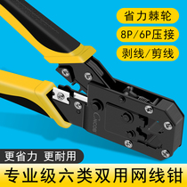 Network Crystal Head Wire clamp Six types of multi-functional Network Clamp original genuine professional grade clamping pliers