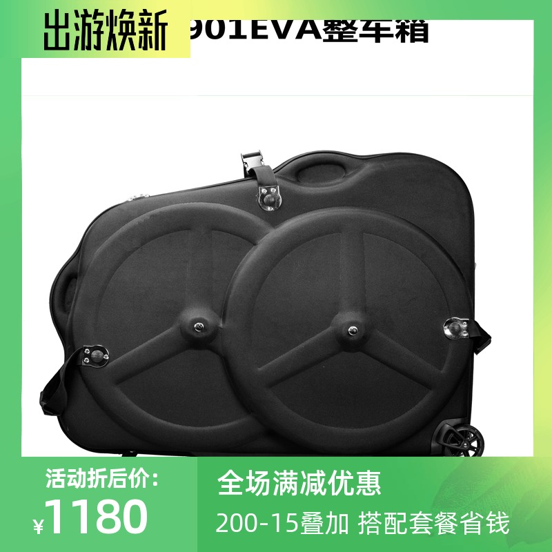 XXF bicycle loading box hard shell EVA mountain road car load package 26 inch with roller