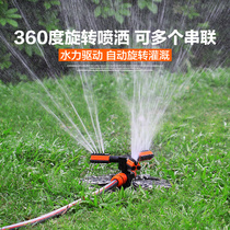 Automatic rotating nozzle 360 degree garden lawn sprinkler irrigation horticultural household sprinkler greening agricultural irrigation nozzle