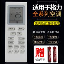 Convient pour la climatisation Gree télécommande universelle Y502K YB0F2 Yuefeng di Q Li climatisation centrale