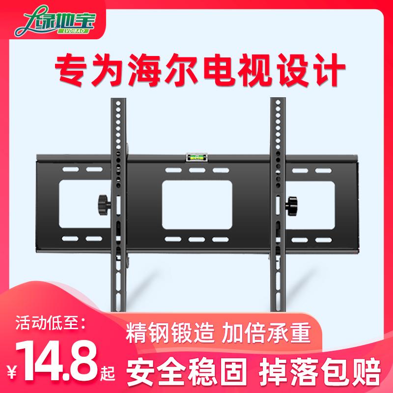 Haier dedicated wall-mounted LCD TV hanger 32 40 48 50 55 65-inch universal wall-mounted TV wall hanger