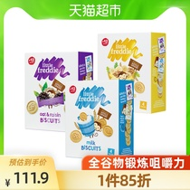 Small skin Europe imported whole grain molars biscuits 80g * 3 boxes baby baby snacks No added children 1-2 years old