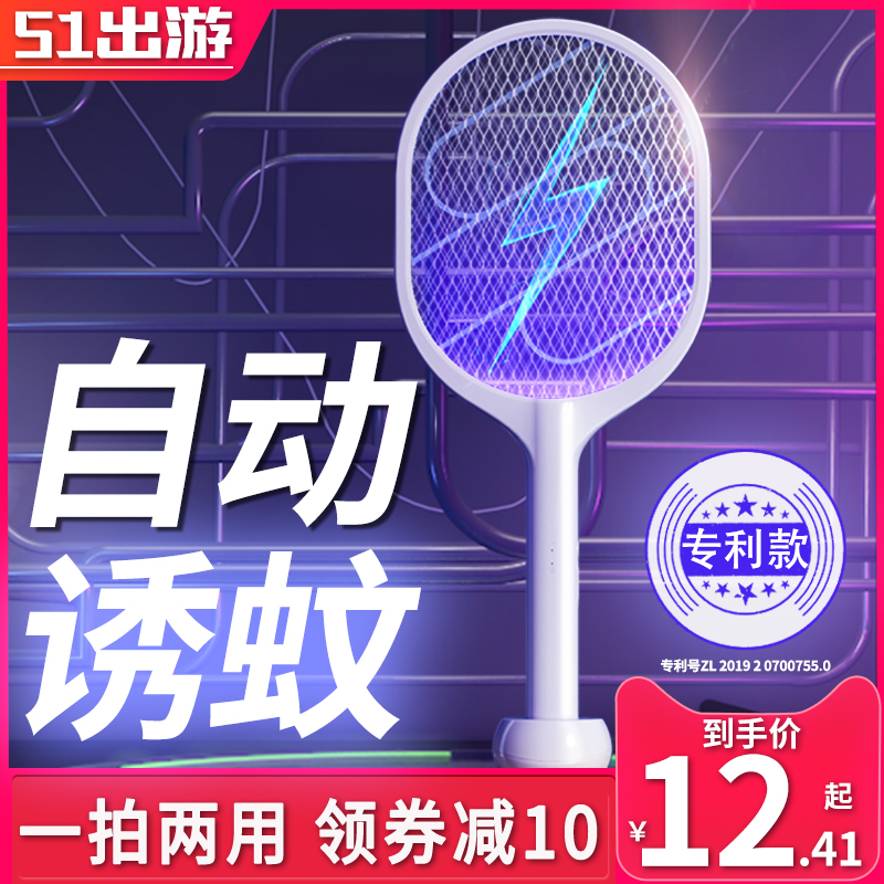 Electric mosquito beat rechargeable lithium battery home ultra-safe and durable anti-mosquito lamp electric mosquito beat fly beat two-in-one
