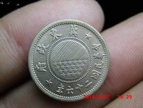 The Republic of Chinas 26-year-old government five nickel coins