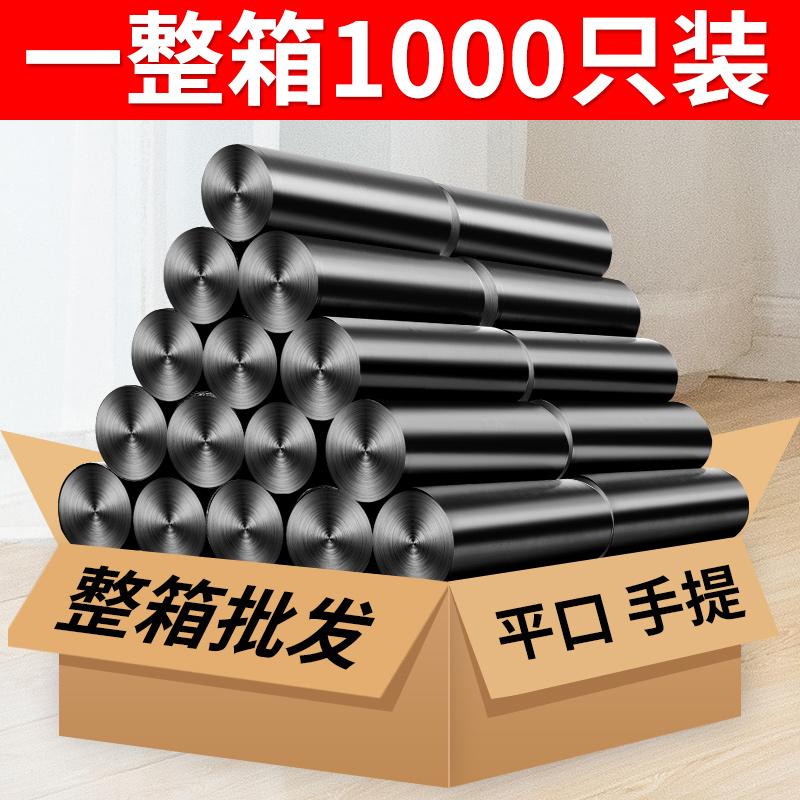 Полная коробка 1000 утолщенных мешков для мусора бытовая оптовая портативная доступная офисная коммерческая жилетка типа большой
