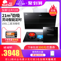 Red Sun 5901 side suction hood smoke disinfection cabinet stove elimination set kitchen three set gas cooker package