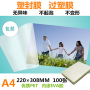 Shipping plastic film plastic film A4 100 8c/ wire 10C/ wire photo film card protecting film over the film heat sealing film