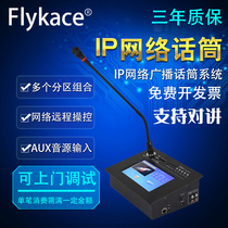 flykace7 inch touch screen IP paging microphone remote speech Tube network broadcast microphone campus broadcast