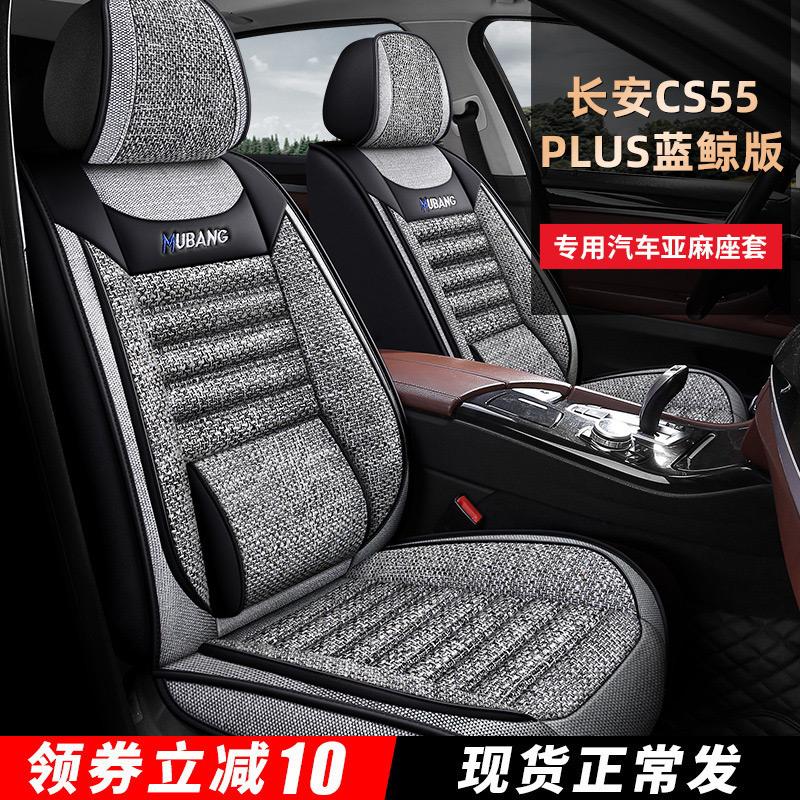2019 18 17 Changan cs55plus Blue Whale Edition специальные автомобильные подушки окружены льняной подушкой в течение четырех сезонов