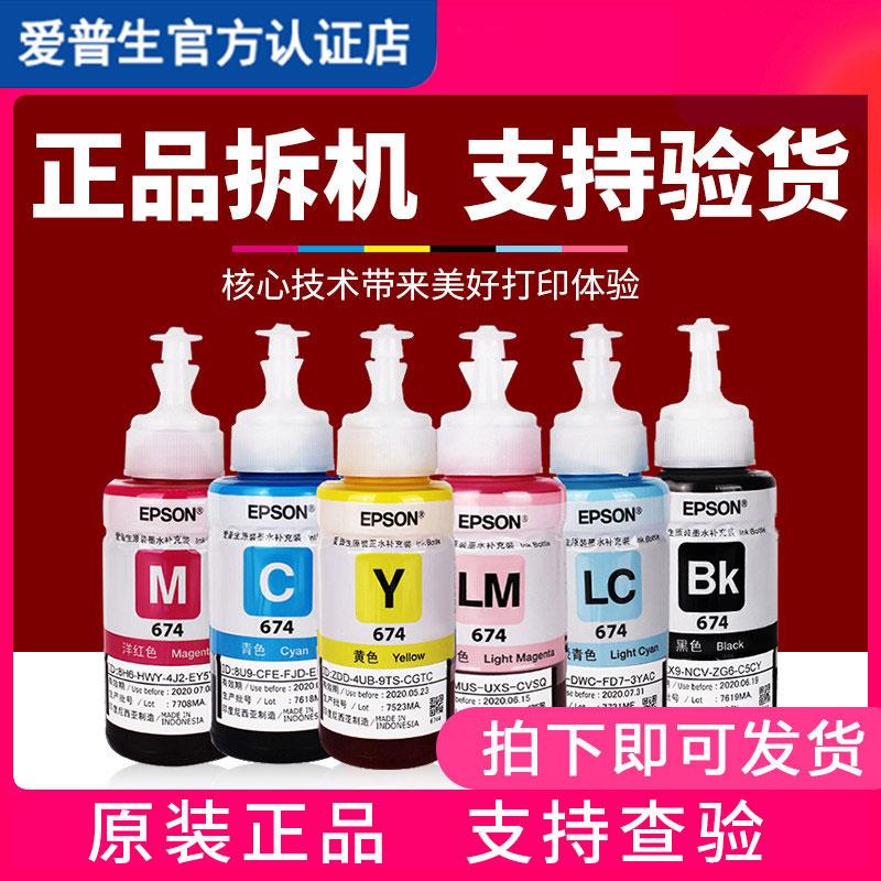 Epson original ink disassembler 674 ink 6 color six-color EPSON L801 L805 L810 L850 L1800 printing machine ink T674 805 R330 continuous ink supply system ink