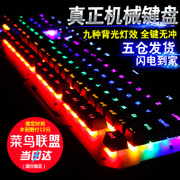 Tarantula Reaper mechanical keyboard game home gaming green black shaft shaft shaft shaft notebook computer cable red tea