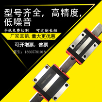 Domestic Linear Guide Rail slider slide Table HGH W15 20 25 30 35 45 Line rail square type flange type