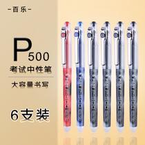 pilot Japan Baile gel pen BL-P50 P500 needle tube exam water pen sign pen 0 5