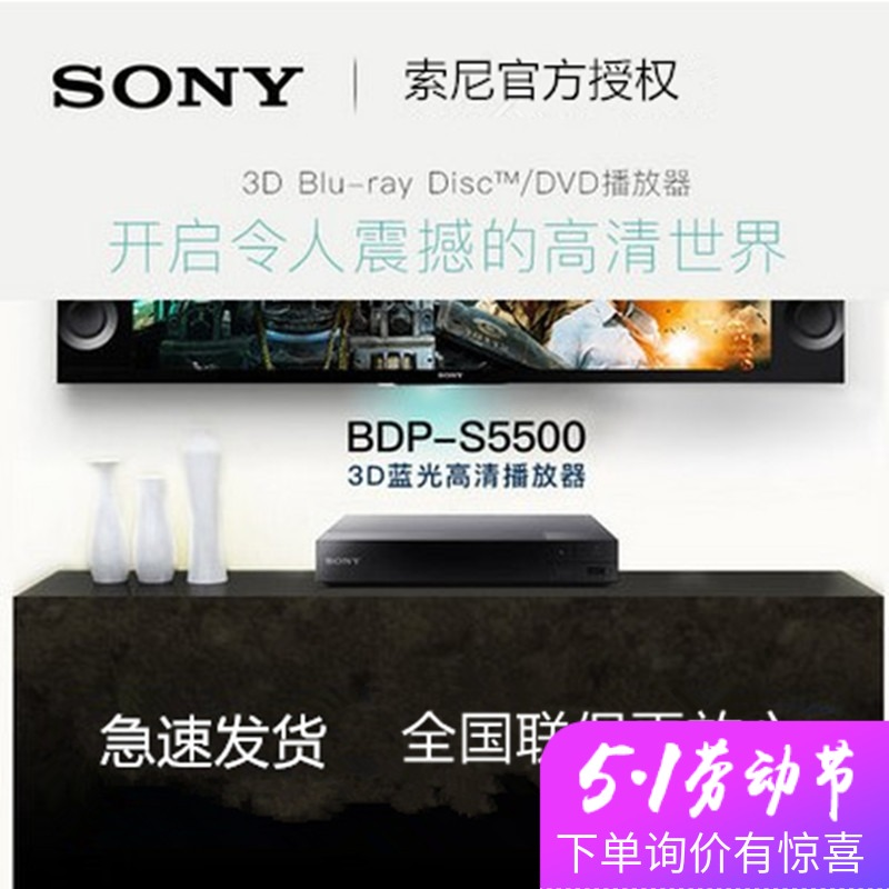 [The goods stop production and no stock]Sony/Sony BDP-S5500 3D Blu-ray DVD player Blu-ray HD player package