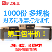 Kingdee voucher J101 paper with friends Form General laser Paper Financial amount accounting paper