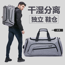 Wet and dry separation double shoulder travel bag handbag sports fitness bag business travel large capacity male and female luggage bag travel bag