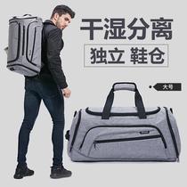 Сухое и влажное разделение плечо дорожная сумка тотализатор спортивная фитнес-сумка для путешествий большая емкость мужская и женская сумка дорожная сумка