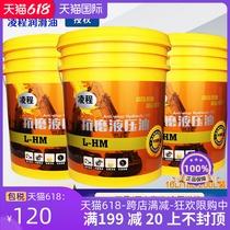 Anti-wear hydraulic oil L-HM 68 # 46 No 32 Wear-resistant excavator Forklift forklift lift bucket 200 liters 18L