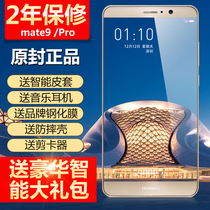 Off-the-shelf Huawei Mate9 all Netcom Mobile Telecom Unicom Smart dual-card 4G authentic mobile phone