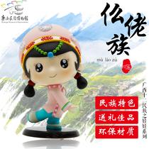 Yan personnes Guangxi ethnique mignonne poupée étrangers disposent de cadeau de tourisme bons produits de cadeau de cadeau