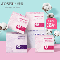 Petite snow zero-sensitive muscle tampon cotton soft surface dry breathable aunt towel day with night combination 5 bags
