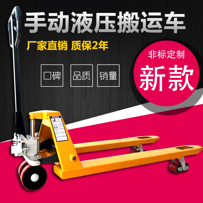 1 5 tons 2 5 tons 2 tons 3T manual hydraulic small handling forklift hydraulic pallet cattle loading and unloading hand pull push trailer