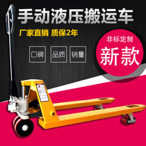 1 5 tons 2 5 tons 2 tons 3T manual hydraulic small handling forklift Hydraulic pallet Ground cow loading and unloading hand pull push trailer