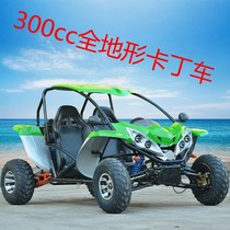 Cupola 300CC Water-cooled adult single double kart ATV Off-road motorcycle four-wheel four-wheel drive shaft drive