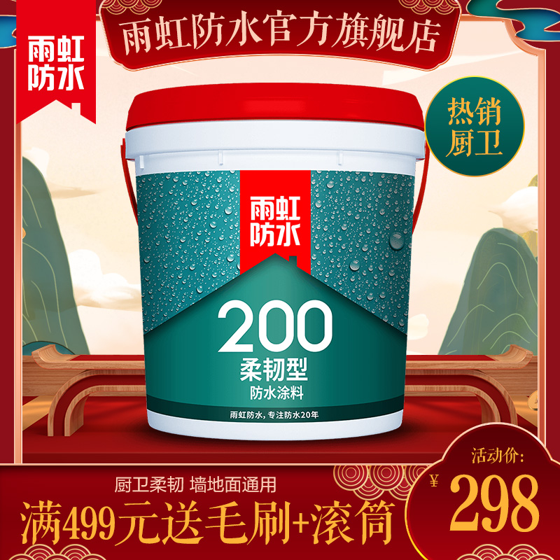 Oriental Rain Rainbow 200 flexible waterproof package anti-mold anti-fouling paint indoor powder room wall floor waterproof
