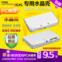 New 3DS Crystal shell newly 3DS crystal box new3ds protection hard Shell new small 3 crystal shell