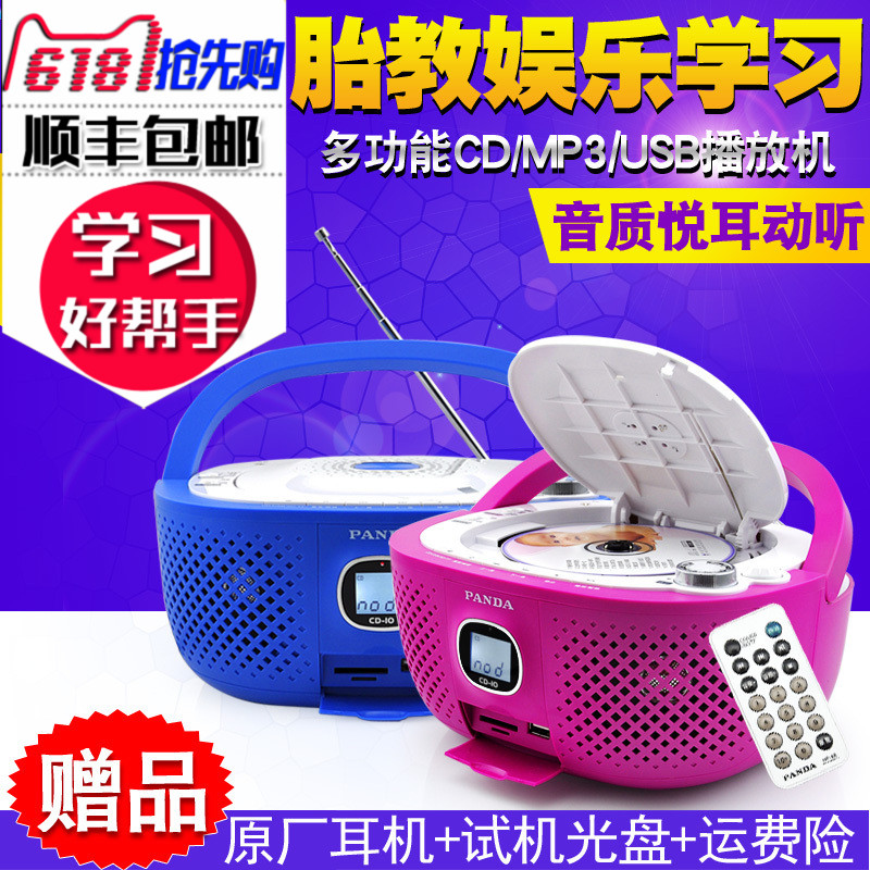 PANDA/Panda 10 Portable CD Player Prenatal Education Machine MP3 Card Child Player Radio CD
