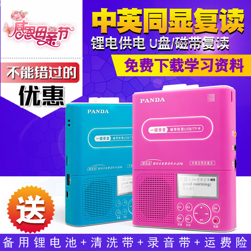 Panda F376 Primary School Students Digital Repeater U Disk MP3 Plug-in Card Small Recorder Tape English Learning Player Teaching Rechargeable Walkman Portable Player Lithium Battery