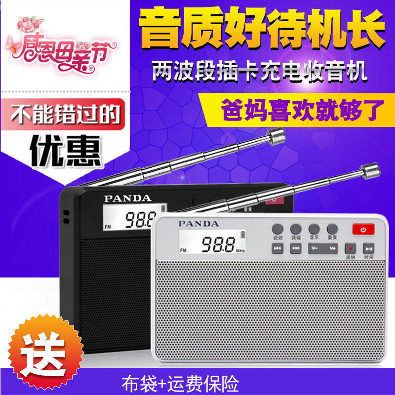 Panda 6207 Card Radio Rechargeable Portable Mini MP3 for the Elderly Broadcasting Semiconductor FM Multiband Multifunctional Mini Walkman External Player